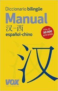 Manual Diccionario Chino-Español Español-Chino Larousse